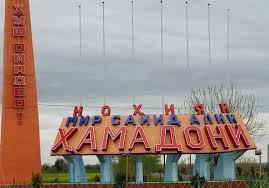 Хамадони